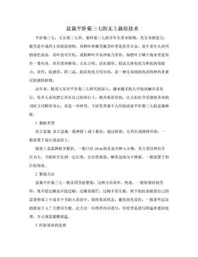 盆栽平卧菊三七的无土栽培技术.doc