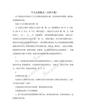 个人欠条格式(文档8篇).doc