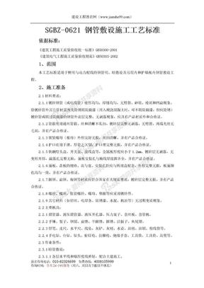 钢管敷设施工工艺标准.doc