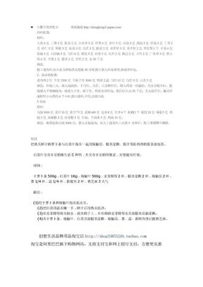 小肥羊等连锁经营店绝密配方.doc