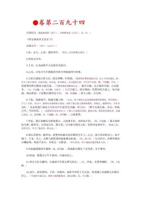 《资治通鉴》胡三省音注 卷294.doc