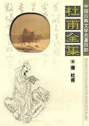 杜甫全集-(唐)杜甫.pdf