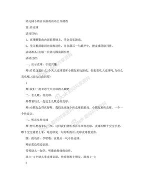 幼儿园小班音乐游戏活动公开课教案:传皮球.doc
