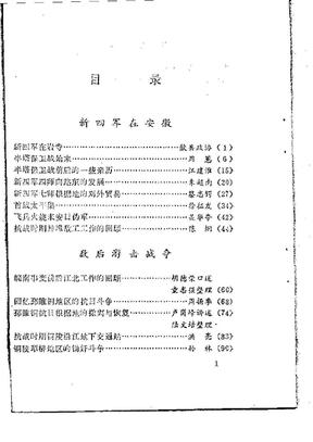 安徽文史资料选辑·第9辑+抗日战争时期史料专辑(上册).pdf