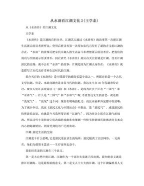 从水浒看江湖文化2(王学泰).doc