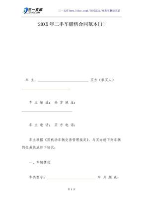 20XX年二手车销售合同范本[1].docx