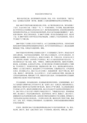 基层在职司考的奋斗奇葩【司考励志篇】.pdf