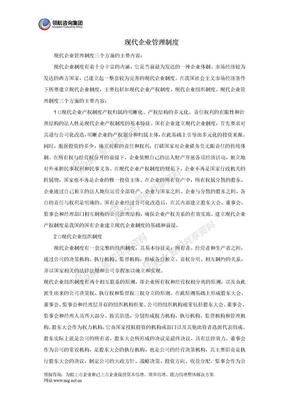 现代企业管理制度.doc