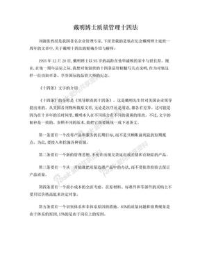 戴明博士质量管理十四法及管理9原则.doc