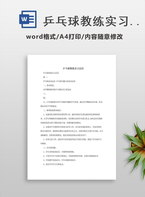 乒乓球教练实习总结.doc
