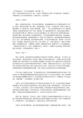 冬吴相对论171-180.doc