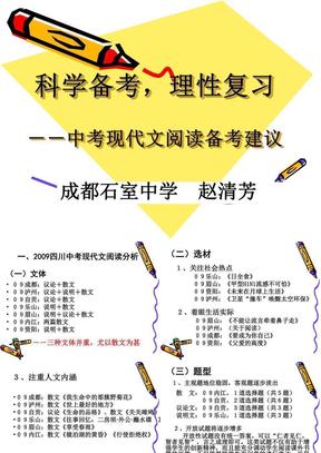 中考现代文阅读备考建议.ppt