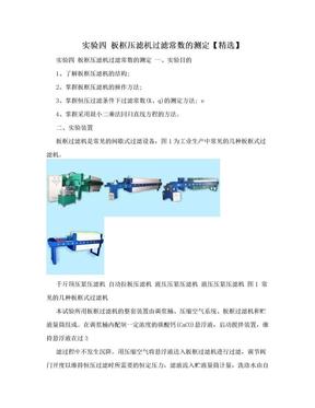 实验四  板框压滤机过滤常数的测定【精选】.doc