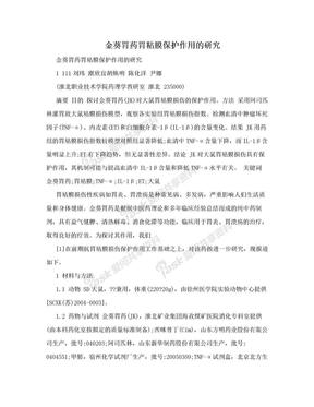 金葵胃药胃粘膜保护作用的研究.doc