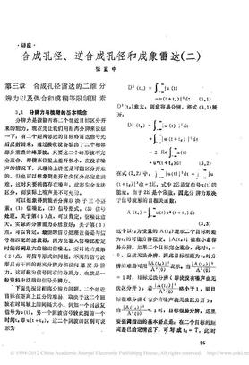 合成孔径_逆合成孔径和成象雷达_二_.pdf