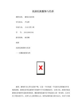 民族服饰文化论文.doc