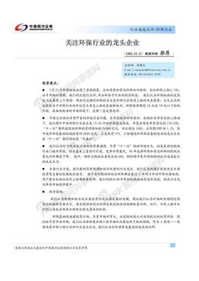环保行业分析报告.pdf