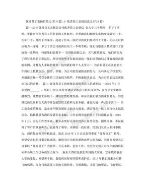 优秀员工表扬信范文(共9篇)_0(精简版).doc