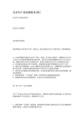 安全生产责任制范本.doc