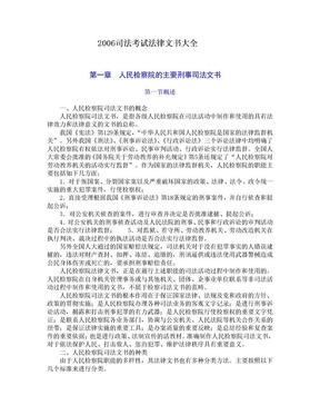 最新司法考试法律文书大全.doc
