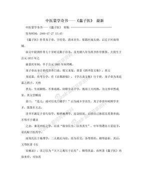 中医蒙学奇书——《蠢子医》 最新.doc