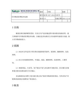 有害物质管理技术标准.doc
