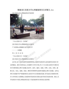 顺德龙江苏溪小学心理健康教育自评报告.doc.doc