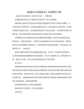 《建筑电气控制技术》实训教学大纲.doc
