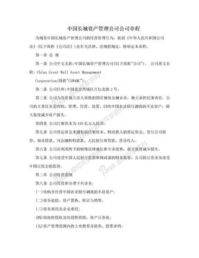 中国长城资产管理公司公司章程.doc