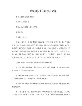 开学初小学安全班会记录.doc