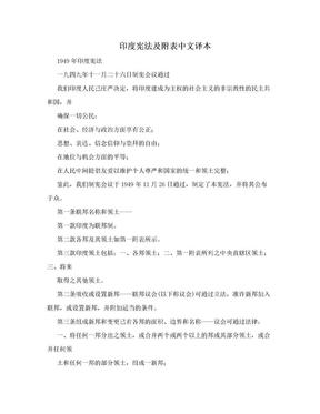 印度宪法及附表中文译本.doc
