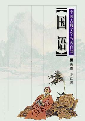 国语-(先秦)左丘明.pdf