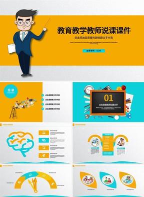青橙色卡通形象教育教学培训教师说课课件PPT模板.pptx