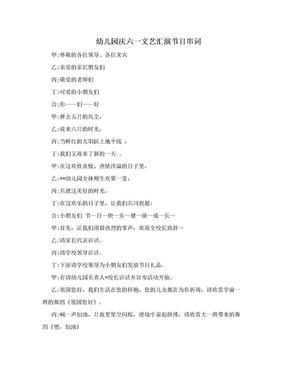 幼儿园庆六一文艺汇演节目串词.doc