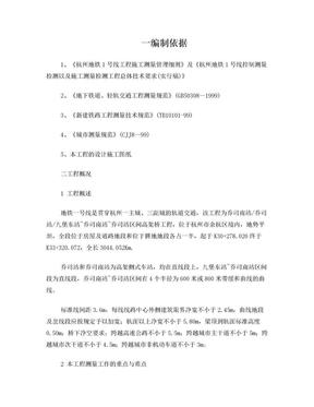 杭州地铁1号线施工测量实施方案.doc