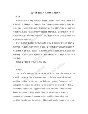 蒙牛冰激凌产品组合状况分析.doc
