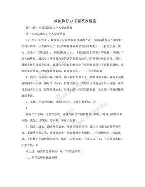 政治执行力不强整改措施.doc