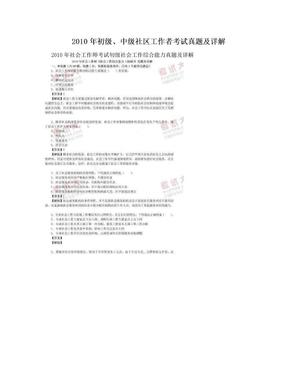 2010年初级、中级社区工作者考试真题及详解.doc