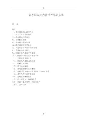 张苏辰先生内丹功养生论文集.doc