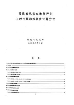 福建省机动车维修行业工时定额和维修费计算方法.doc