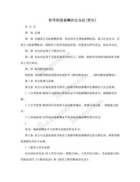职等职级薪酬评定办法(暂行).doc