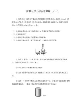 压强与浮力综合计算题(一)..