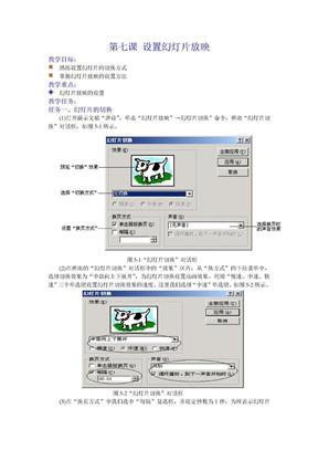 第 7 课 设置幻灯片放映.doc