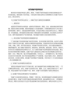 关于房地产经济学论文.docx