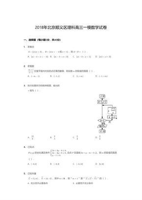 2018年北京顺义区理科高三一模数学试卷.pdf