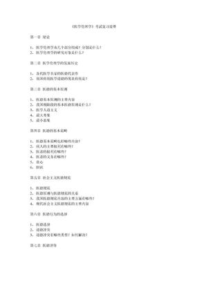 医学伦理学复习纲要.doc