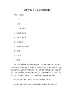 双碱法脱硫除尘技术总结.doc