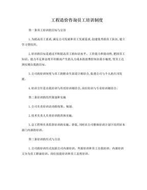 工程造价咨询员工培训制度.doc