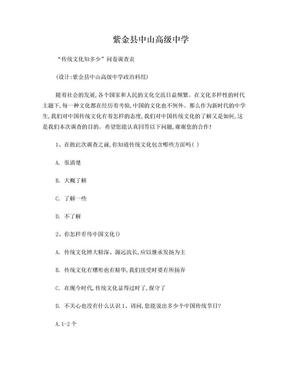 传统文化调查问卷.doc