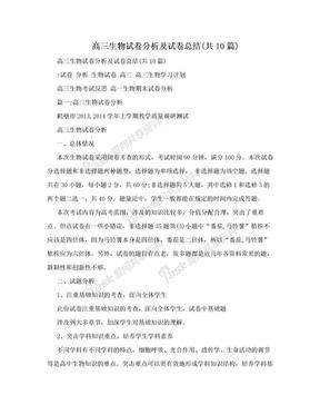 高三生物试卷分析及试卷总结(共10篇).doc